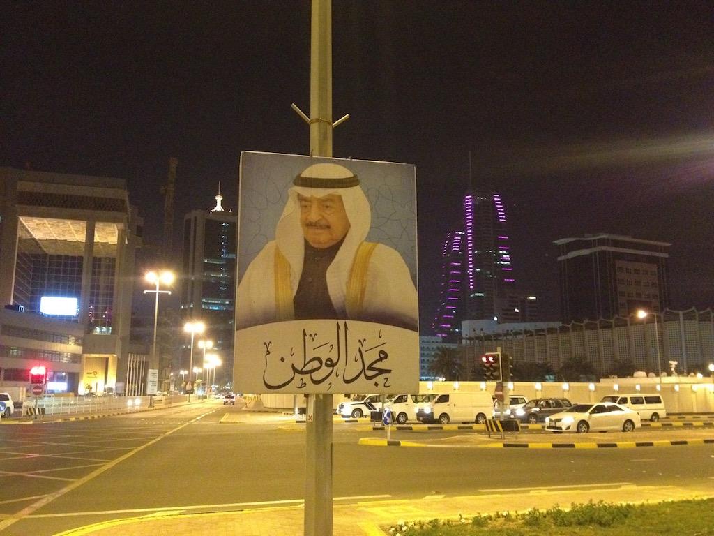 König von Bahrain